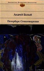 Петербург. Стихотворения (Сборник) - Белый Андрей