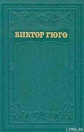 Клод Гё (пер. А.Толстой) - Гюго Виктор