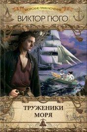 Труженики Моря - Гюго Виктор