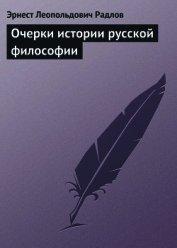 Очерки истории русской философии - Радлов Эрнест Леопольдович