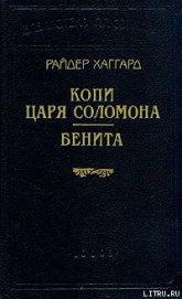 Бенита - Хаггард Генри Райдер