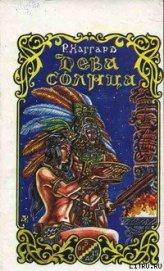 Дева Солнца - Хаггард Генри Райдер