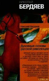 Духовные основы русской революции