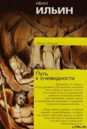 Путь к очевидности - Ильин Иван Александрович