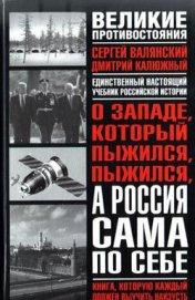 О западе, который пыжился, пыжился, а Россия сама по себе - Калюжный Дмитрий Витальевич