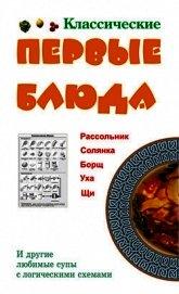 Книга Классические первые блюда - Автор Ивлева Людмила Андреевна