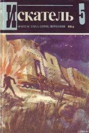 Искатель. 1984. Выпуск №5 - Мельников Виталий