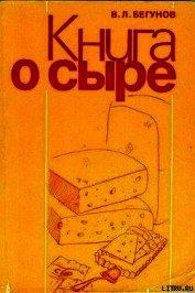 Книга Книга о сыре - Автор Бегунов Виталий Львович