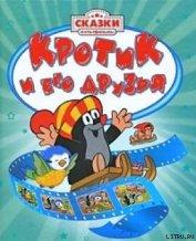 Книга Крот на седьмом небе - Автор Доскочилова Хана