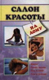 Книга Салон красоты на дому - Автор Коробач Лариса Ростиславовна