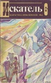Искатель. 1984. Выпуск №6 - Свиридов Тимур
