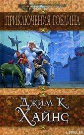 Приключения гоблина - Хайнс Джим К.