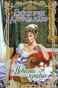 Невеста принца - Александер Виктория