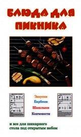Книга Блюда для пикника - Автор Ивлева Людмила Андреевна