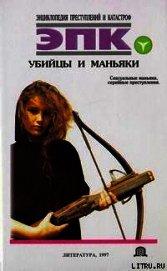 Убийцы и маньяки - Трус Николай Валентинович