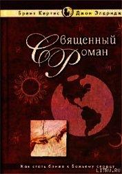 Книга Священный роман - Автор Кертис Брент