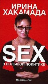 SEX в большой политике. Самоучитель self-made woman - Хакамада Ирина Муцуовна