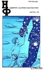 НФ: Альманах научной фантастики. Выпуск 26 (1982) - Иванова Юлия Николаевна