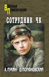 Сотрудник ЧК - Лукин Александр Александрович