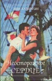 Остров Афродиты - Хэмпсон (Хампсон) Энн