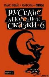 Русские инородные сказки - 6 - Фрай Макс