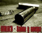 Байки у костра (СИ) - Гундоров Валерий