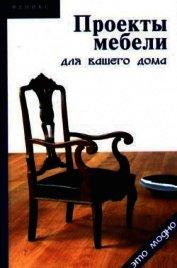 Книга Проекты мебели для вашего дома - Автор Барановский Виктор Александрович
