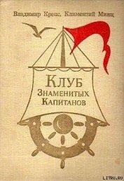 Клуб знаменитых капитанов. Книга 2 - Минц Климентий Борисович