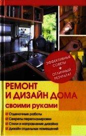 Книга Ремонт и изменение дизайна квартиры - Автор Иванов Юрий (3)