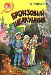 Бронзовый щелкунчик: Волшебные сказки