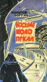 Восьме коло пекла - Борунь Кшиштоф