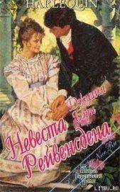 Невеста Рейвенсдена - Бэрн Джулия
