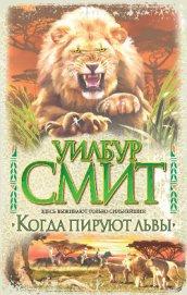 Когда пируют львы - Смит Уилбур