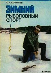 Книга Зимний рыболовный спорт - Автор Соболев Оскар Яковлевич