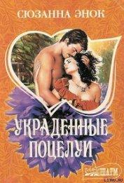 Книга Украденные поцелуи - Автор Энок Сюзанна