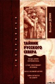 Тайник Русского Севера (с иллюстрациями)