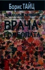 Книга Уникальный лечебник врача-гомеопата - Автор Тайц Борис