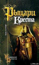 Рыцари креста - Харпер Том
