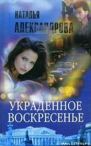 Украденное воскресенье - Александрова Наталья Николаевна