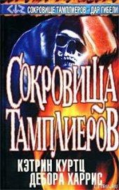 Сокровища тамплиеров - Куртц Кэтрин Ирен