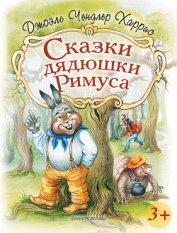 Книга Сказки дядюшки Римуса (и) - Автор Харрис Джоэль Чендлер