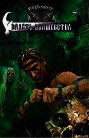Власть волшебства - Смирнов Андрей