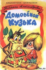 Книга Домовенок Кузька - Автор Александрова Татьяна