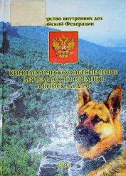 Кинологическое обеспечение деятельности органов и войск МВД РФ