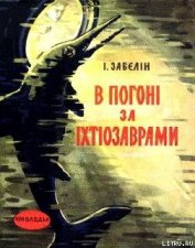 В погоні за іхтіозаврами - Забєлін Ігор Михайлович