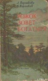 Рожок зовет Богатыря - Воронкова Любовь Федоровна