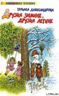 Друзья зимние, друзья летние - Александрова Татьяна