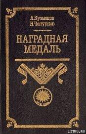 Книга Наградная медаль. В 2-х томах. Том 1 (1701-1917) - Автор Чепурнов Николай Иванович