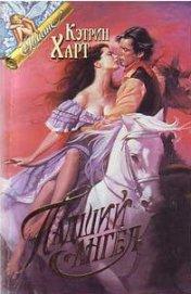 Падший ангел - Харт Кэтрин
