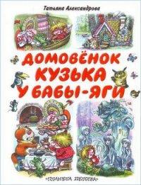 Кузька у Бабы-Яги - Александрова Татьяна